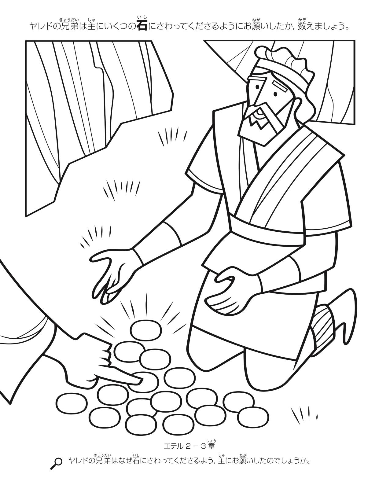 主の指を見るヤレドの兄弟