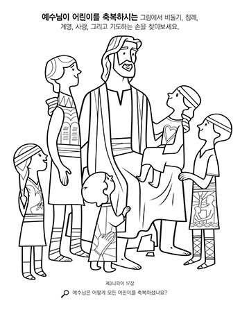 Book of mormon coloring pages ammon ~ 예수께서 어린이들을 축복하심